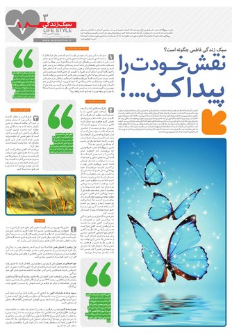 Hasht-11-26-.pdf - صفحه 3