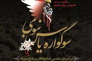 سوگواره «یاس نبوی» در قزوین برگزار می شود