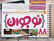 مسابقه پیامکی «پیام زندگی امام رضا (ع)» ویژه نوجوانان قزوینی برگزار می شود