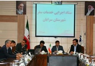 ستاد اجرایی شهرستان سرایان