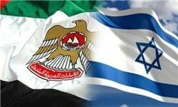 رژیم صهیونیستی و امارات