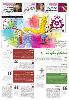 Hasht-12-5.pdf - صفحه 1