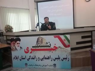 نشست خبری رئیس پلیس راهور استان ایلام