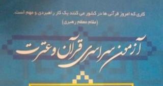 برگزاری آزمون سراسری قرآن وعترت در تربت جام