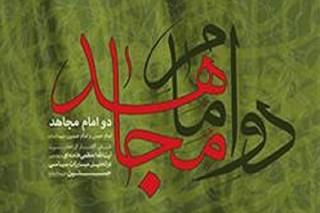 کتاب «دو امام مجاهد»
