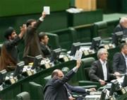 هزینه هر سؤال از وزرا ۶۳۰ میلیون تومان برای مجلس