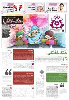 Hasht-12-12-.pdf - صفحه 1