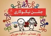 آغاز جشن نیکوکاری در یزد با شعار «جوانه لبخند بکاریم»