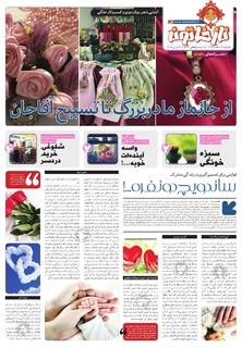Hasht-12-13.pdf - صفحه 1