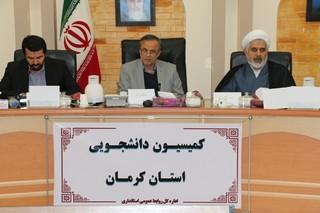 جلسه استاندار کرمان