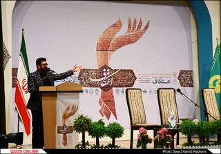 مراسم پایانی پنجمین جشنواره بین المللی اعتکاف