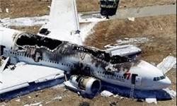 لاشه هواپیما