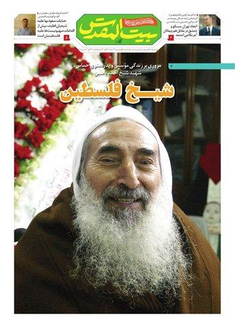 بیت-المقدس57-3-.pdf - صفحه 1