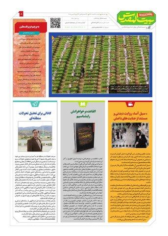بیت-المقدس57-3-.pdf - صفحه 8