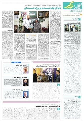 zendegi.pdf - صفحه 4