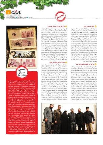 چهارده-96.pdf - صفحه 9