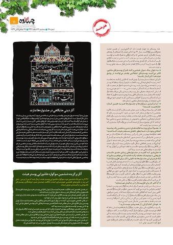 چهارده-96.pdf - صفحه 11