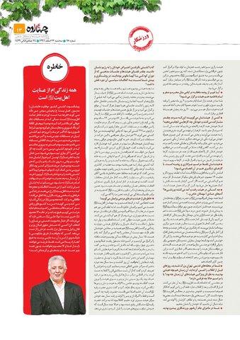 چهارده-96.pdf - صفحه 13