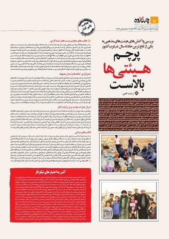 چهارده-96.pdf - صفحه 16