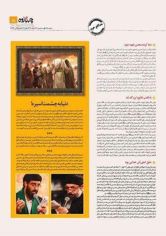 چهارده-96.pdf - صفحه 19