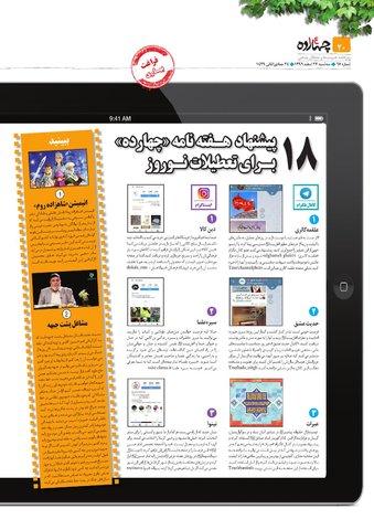 چهارده-96.pdf - صفحه 20