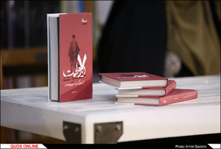 نقد و بررسی «7 روایت خصوصی» و معرفی مجموعه کتاب «گام به گام با امام»