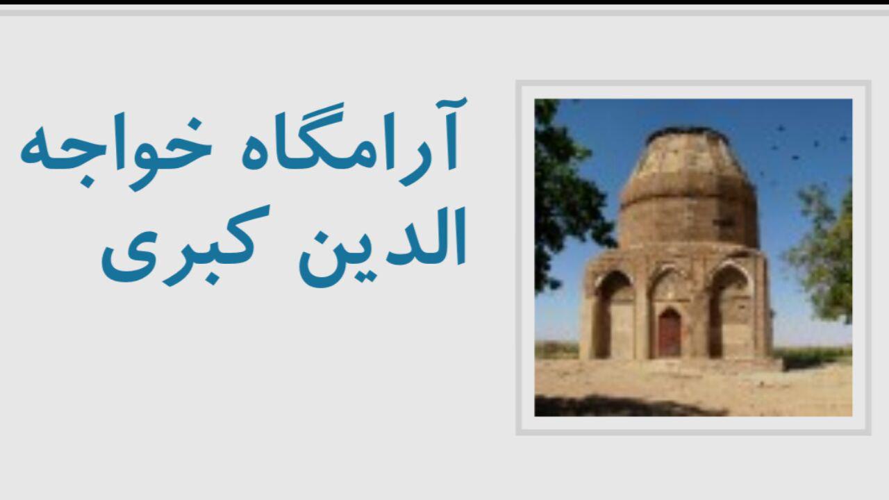 آثار تاریخی شهرستان جوین