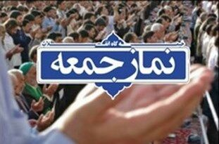 همدان نمارجمعه