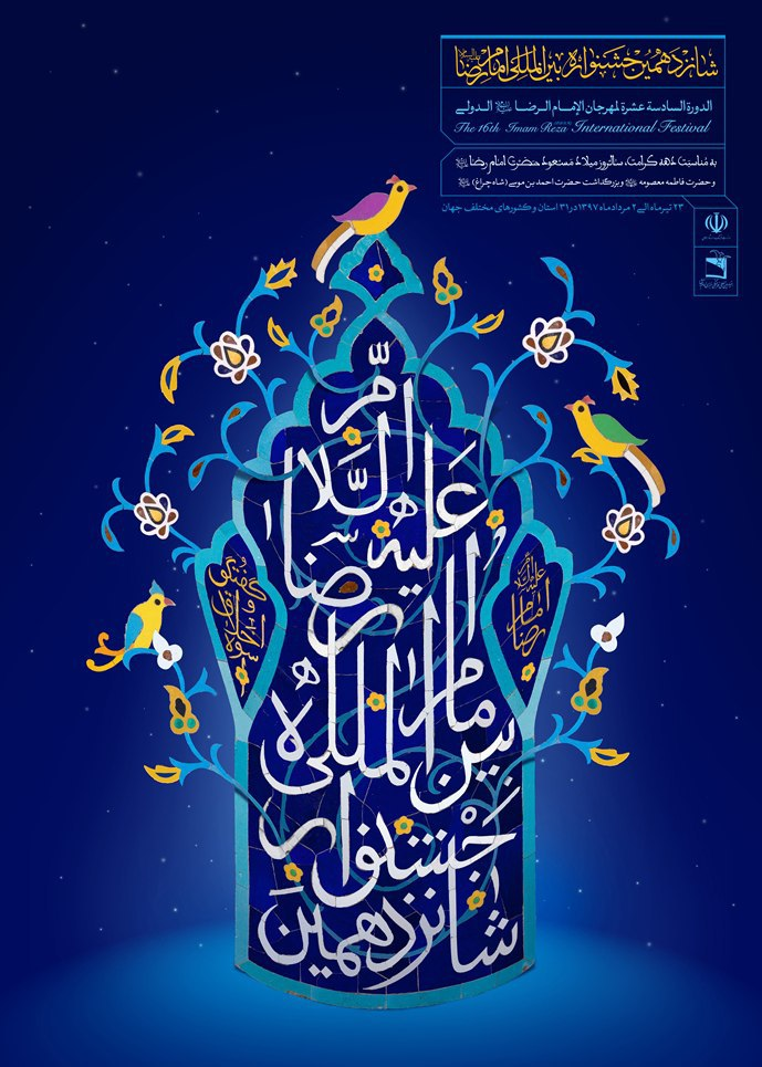 پوستر جشنواره امام رضا(ع)
