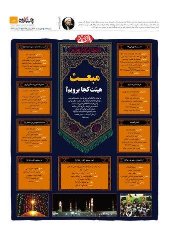 Vij-Chahardah-No-68.pdf - صفحه 3