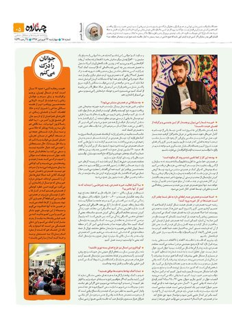 Vij-Chahardah-No-68.pdf - صفحه 5