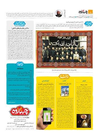 Vij-Chahardah-No-68.pdf - صفحه 8
