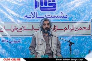 نشست سالانه انجمن فیلم سازان انقلاب اسلامی