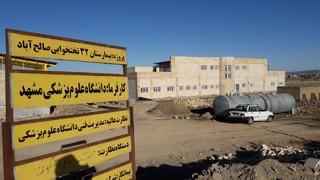 حاشیه در بیمارستان صالح آباد تربت جام