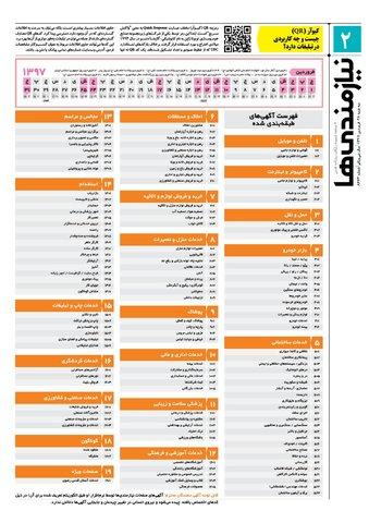 97.1.28-e.pdf - صفحه 2