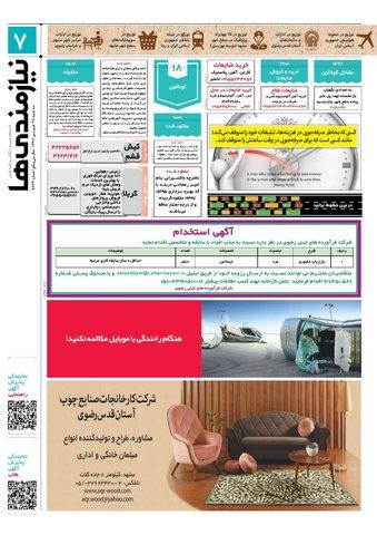 97.1.28-e.pdf - صفحه 7