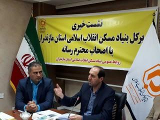 بنیاد مسکن مازندران