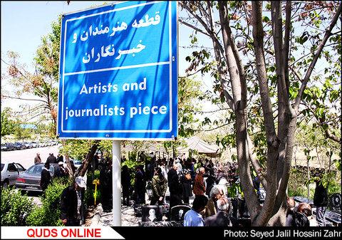 مراسم گرامیداشت یاد و خاطره هنرمندان مشهد