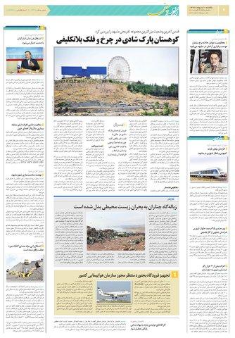 mihan.pdf - صفحه 4