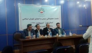 شورای استان البرز