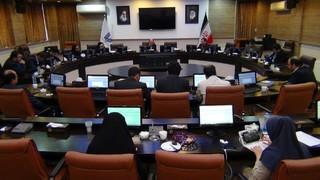کمیسیون