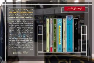 انتشارات انقلاب اسلامی