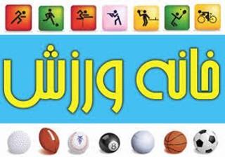 خانه ورزش