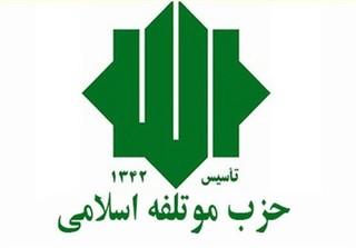 موتلفه اسلامی