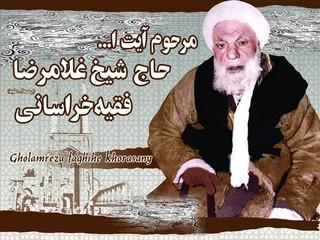 حاج شیخ غلامرضا فقیه خراسانی