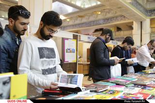 سیویکمین نمایشگاه بینالمللی کتاب تهران