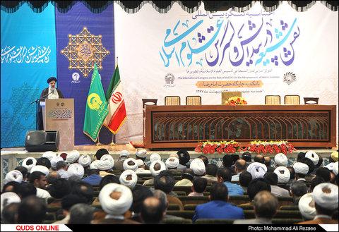 کنگره نقش شیعه در پیدایش و گسترش علوم اسلامی