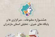 اعتراض خبرنگاران مازندرانی به داوری جشنواره مطبوعات