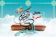 ۲۹محفل انس با قرآن در امامزادگان و بقاع متبرکه استان برگزار می شود