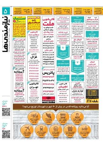 97.2.27-e.pdf - صفحه 5